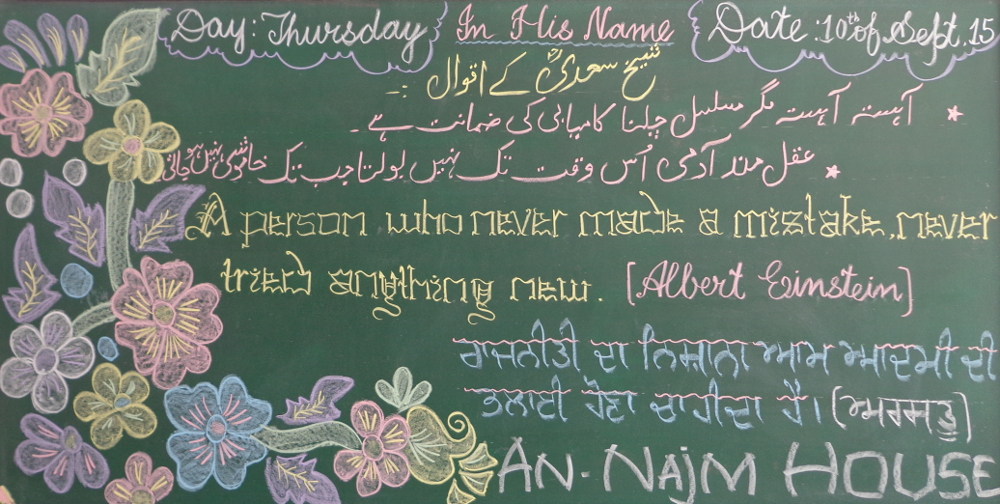 bulletin board alfalah school